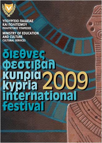 Kypria International Festival 2009