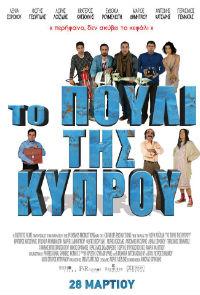 Το Πουλί της Κύπρου
