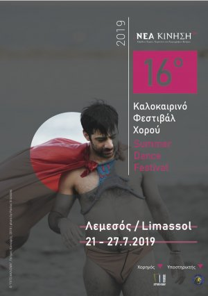 Cyprus : 16th Summer Dance Festival