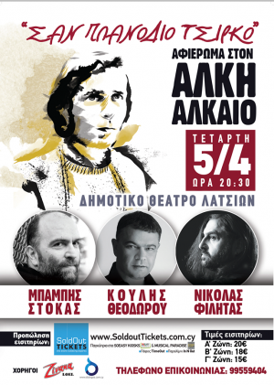 Cyprus : Concert Tribute to Alkis Alkeos