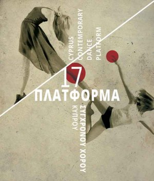 Cyprus : 17th Contemporary Dance Platform