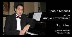 Cyprus : Boîte Night with Adamos Katsantonis