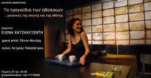 Cyprus : Actors' Songs - music of (Greek) theatre and cinema