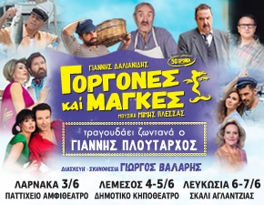 Cyprus : Gorgones ke Manges (Mermaids and Rascals)