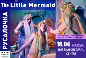 Cyprus : The Little Mermaid