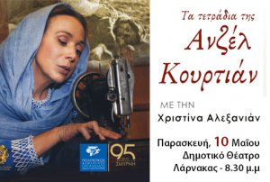 Cyprus : The Notebooks of Anzel Kourtian