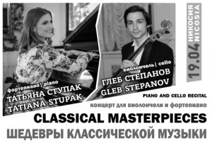 Cyprus : Masterpieces of Classical Music