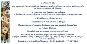 Cyprus : Endemic Herbs exhibition