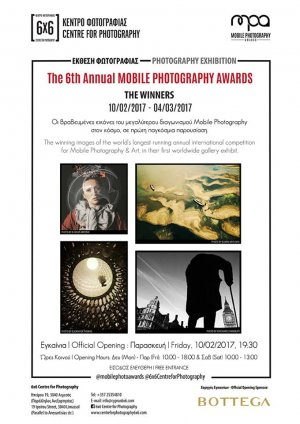 Cyprus : Photo Exhibition: Τhe 6th Annual Mobile Photo Awards