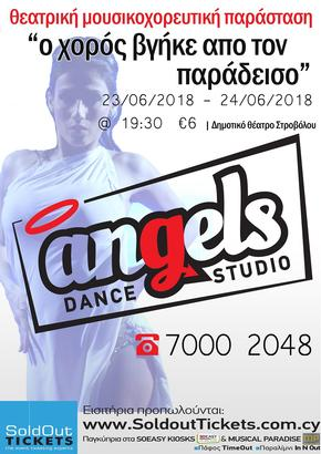 Cyprus : Dance Came out of Paradise