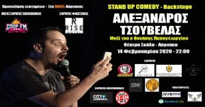 Cyprus : Alexandros Tsouvelas - Stand Up Comedy - Backstage