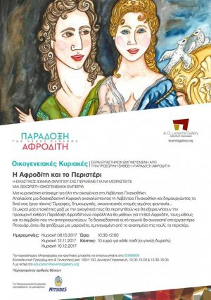 Cyprus : Family Sundays - Aphrodite and the Dove