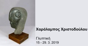 Cyprus : Sculpture exhibition by Charalambos Christodoulou