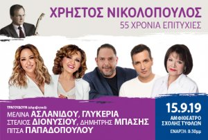 Cyprus : 55 Years Christos Nikolopoulos