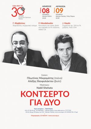 Cyprus : Concerto for two