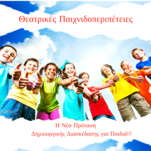 Cyprus : Fun and Creative Drama Games for children ages 6-10