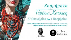 Cyprus : Presentation of Diodora Jewellery