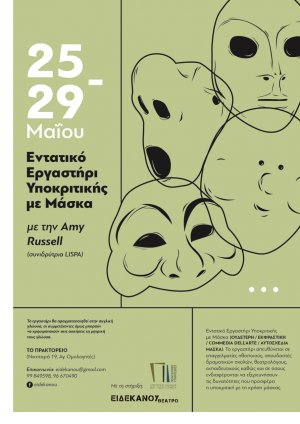 Cyprus : Intensive theatre workshop: Devising with Masks