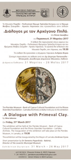 Cyprus : In Dialogue with Primeval Clay