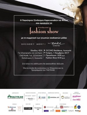 Cyprus : Charity Fashion Show PASYKAF