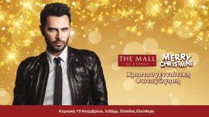 Cyprus : Giorgos Papadopoulos - Christmas Light-Up