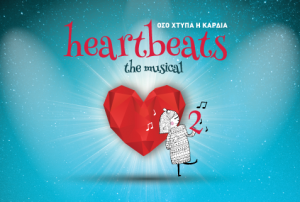 Cyprus : Heartbeats The Musical 2