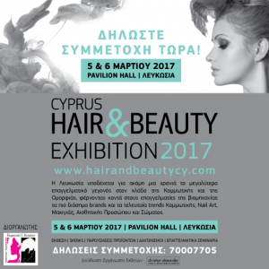 Cyprus : Cyprus Hair & Beauty Exhibition 2017