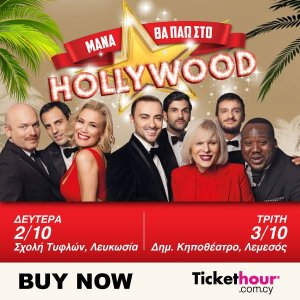 Cyprus : Mother, I am going to Hollywood