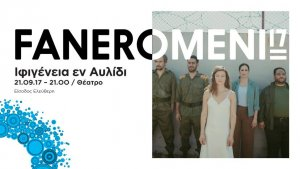 Cyprus : Iphigenia in Aulis