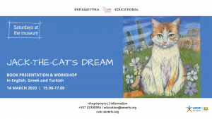 Cyprus : Saturdays at the Museum: Jack the Cat's Dream