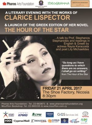 Cyprus : Clarice Lispector - The Hour of the Star