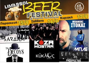 Cyprus : 1st Limassol Beer Festival