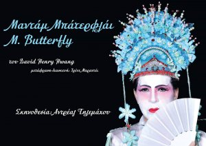 Cyprus : M. Butterfly