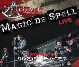 Κύπρος : Magic De Spell
