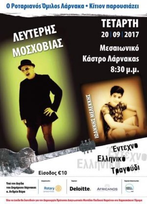 Cyprus : Music night at the Medieval Castle