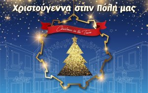 Cyprus : Christmas in the Town!
