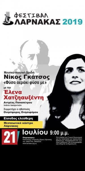 Cyprus : Nikos Gatsos: An evening of music and poetry
