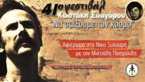 Cyprus : Tribute to Nikos Xilouris with Miltiadis Paschalides