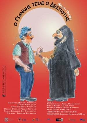 Κύπρος : Ο Γιαννής τζιαι ο Δεσπότης