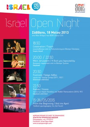 Cyprus : Israel Open Night