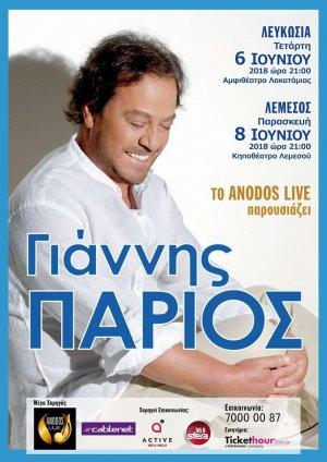 Κύπρος : Γιάννης Πάριος