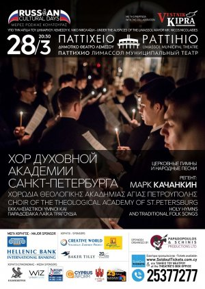 Cyprus : Choir of the Theological Academy of St. Petersburg