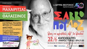 Cyprus : Dionysis Savvopoulos and Friends
