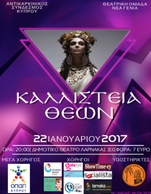 Cyprus : Goddesses' Beauty Contest