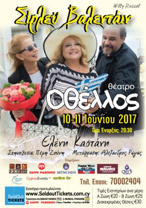 Cyprus : Shirley Valentine