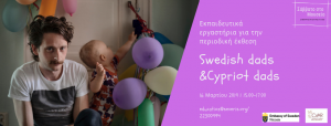 Cyprus : Saturdays at the Museum: Swedish dads and Cypriot dads