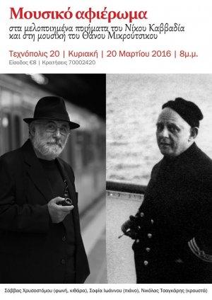 Nikos Kavvadias tribute