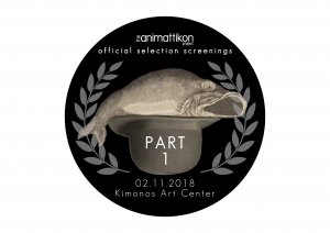 Cyprus : The Animattikon Project / Official Selection Screenings