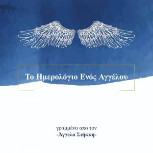 "Cyprus : Book Presentation: ""The Diary of an Angel"""