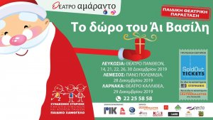 Cyprus : The Gift of Santa Claus